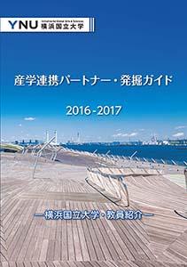 産学連携パートナー・発掘ガイド2016表紙