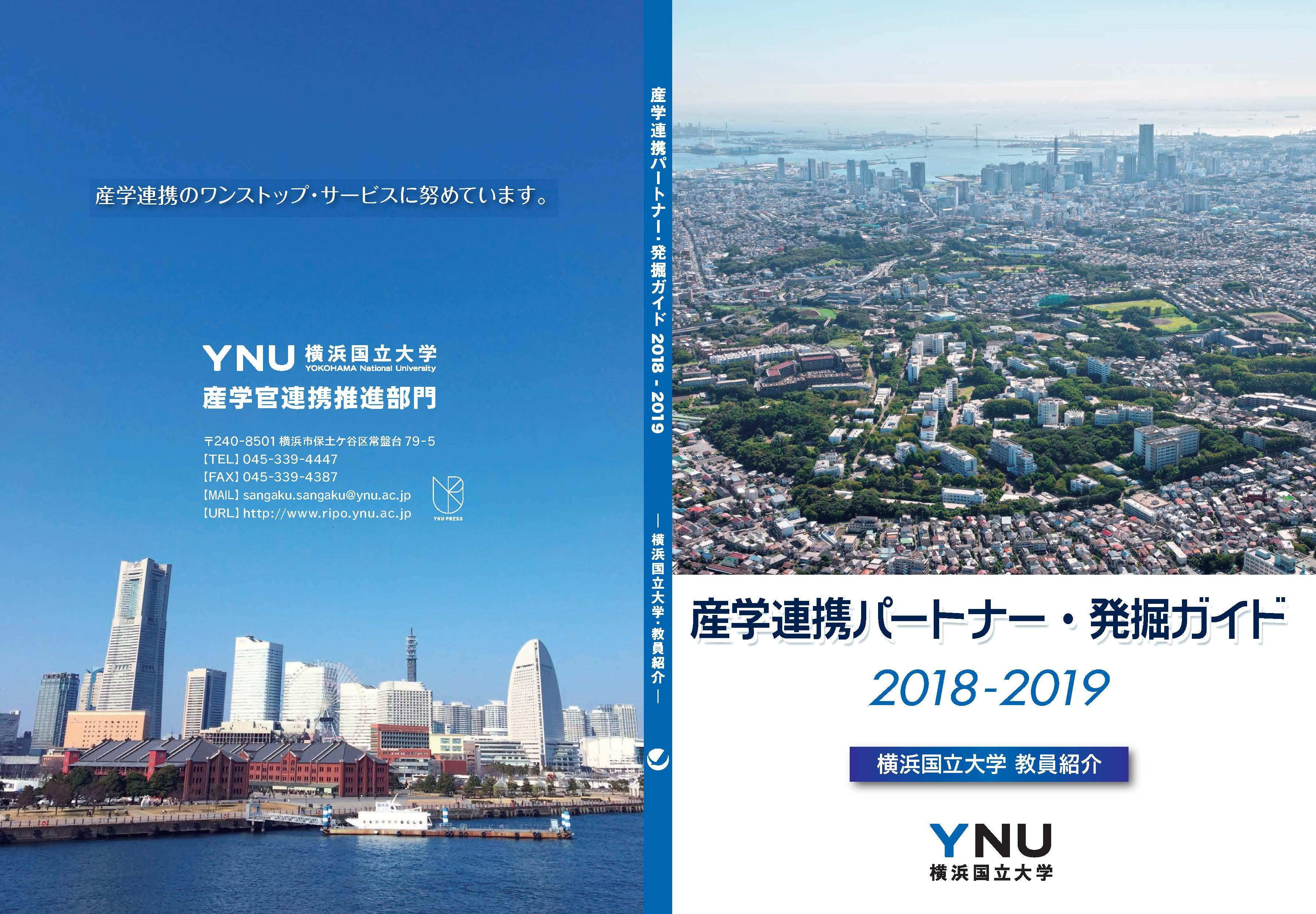 産学連携パートナー・発掘ガイド2020-2021表紙