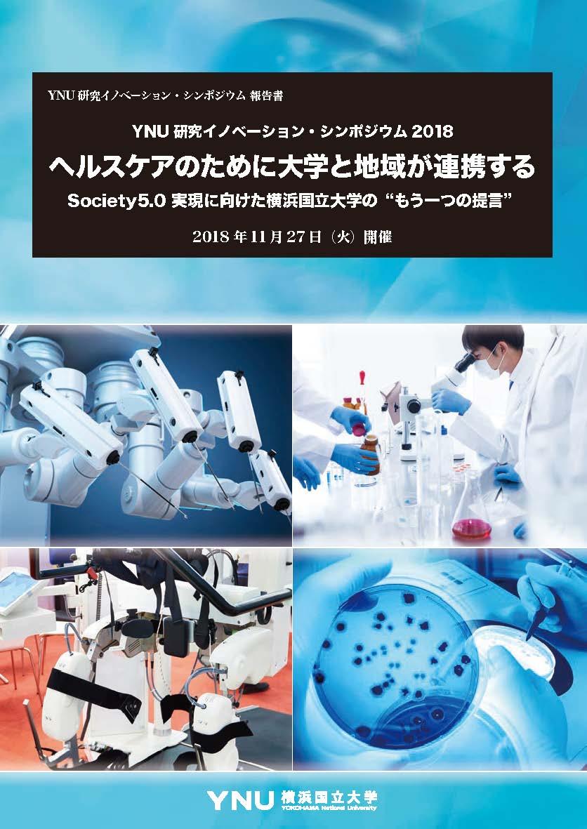 研究イノベーション・シンポジウム2017報告書サムネイル