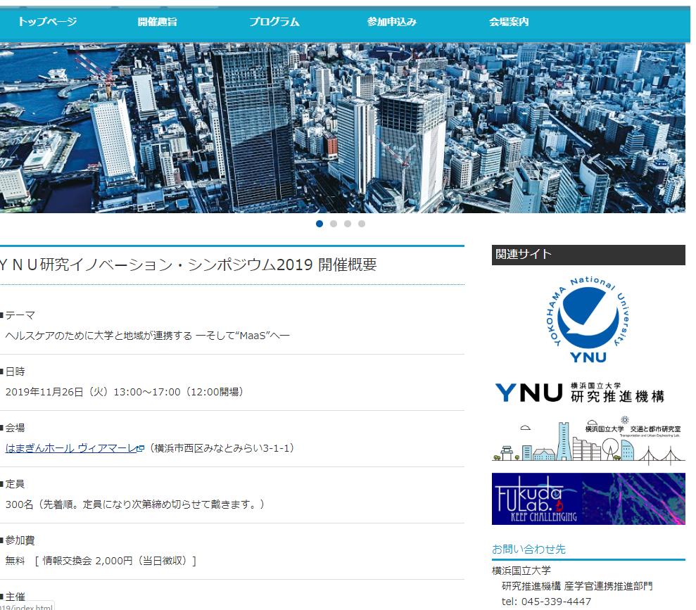 YNU研究イノベーション・シンポジウム2019webサムネイル