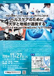 YNU研究イノベーション・シンポジウム2018フライヤー