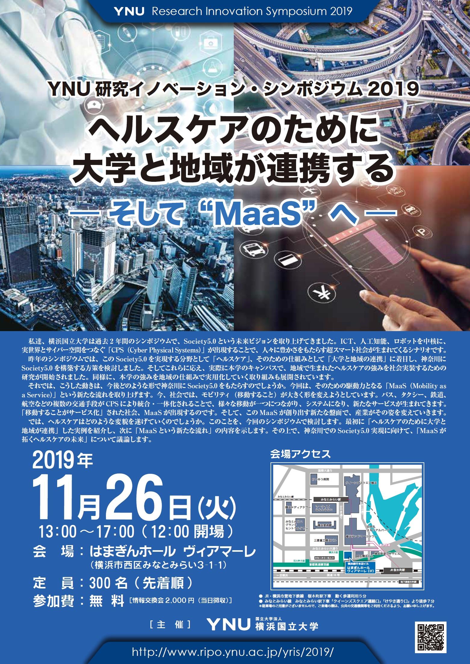 YNU研究イノベーション・シンポジウム2019フライヤー