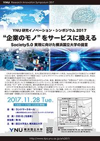 YNU研究イノベーション・シンポジウム2017フライヤー