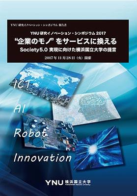 YNU研究イノベーション・シンポジウム2017webサムネイル