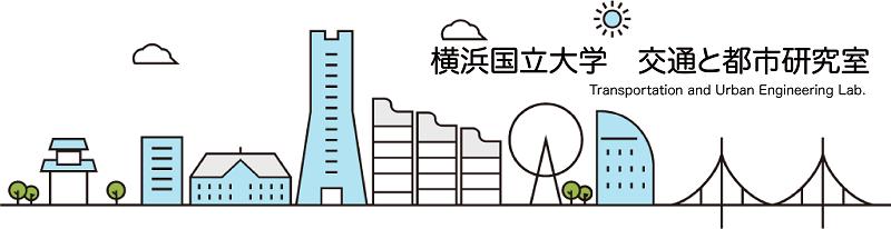 交通と都市研究室
